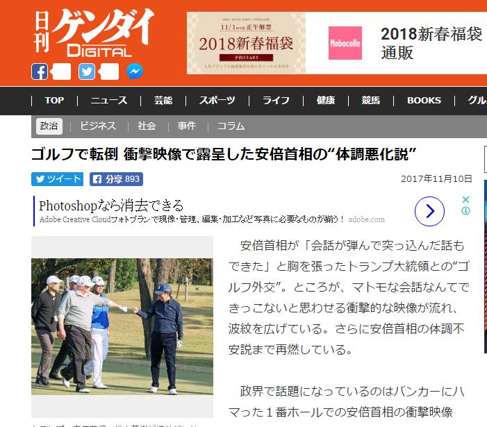 《日刊现代》题为:高尔夫球场摔倒,安倍健康出现问题之说蔓延