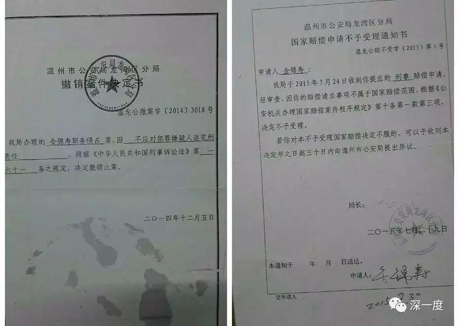 对金锦寿的错案纠正文书和国家赔偿申请不受理通知书。图源:深一度公号。