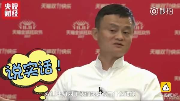"""马云又曝""""金句"""":双11不赚钱,就想给大家带来快乐!"""