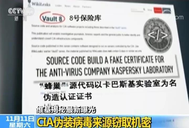 中情局又遭曝光:研发病毒窃取机密还让他国背黑锅