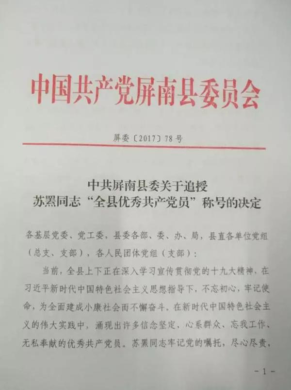 福建宁德一镇党委书记加班途中遇车祸因公殉职