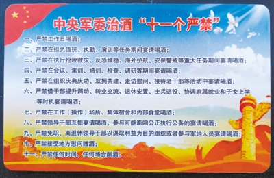 中心军委严禁违规宴请饮酒十一条禁令卡。 材料图片