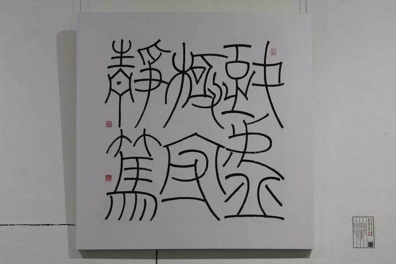 展览现场|善行河北 求古寻论——贺进书法作品展在河北美术馆隆重举办