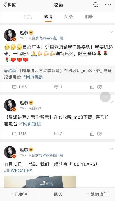 ▲赵薇微博截图,关于上述微博12日上午已经被删除