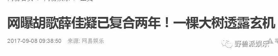 恭喜胡歌薛佳凝,成为世纪复合的三大标配之一!