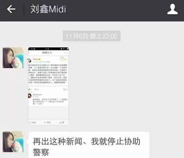 江歌遇害后,刘鑫曾对江歌妈妈避而不见,言谈回复中言辞激烈