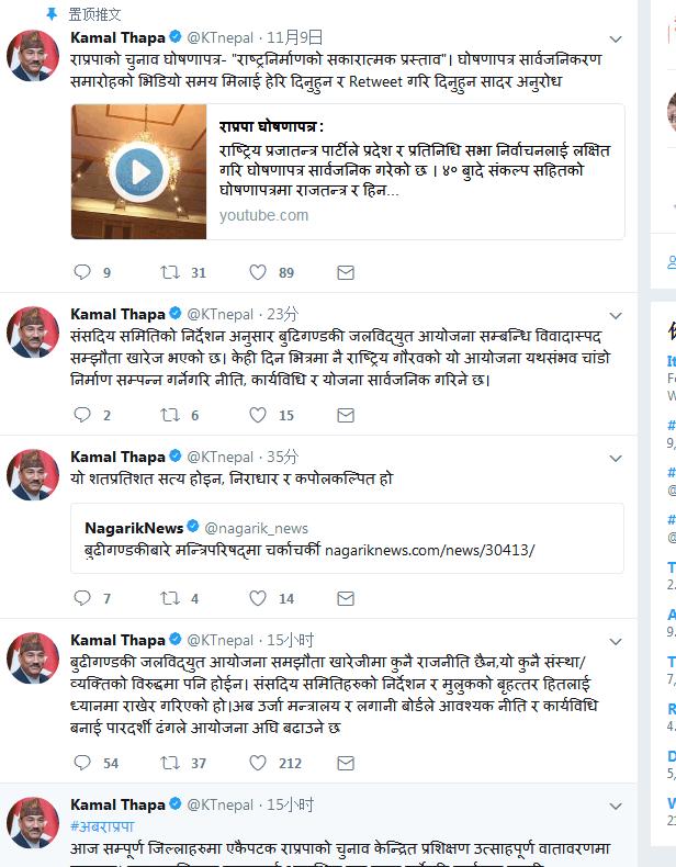 尼泊尔副总理卡马尔·塔帕连续发推特就取消项目的决定进行说明