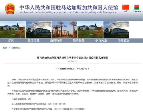 马达加斯加中使馆吁警惕鼠疫 一中国公民感染已康复