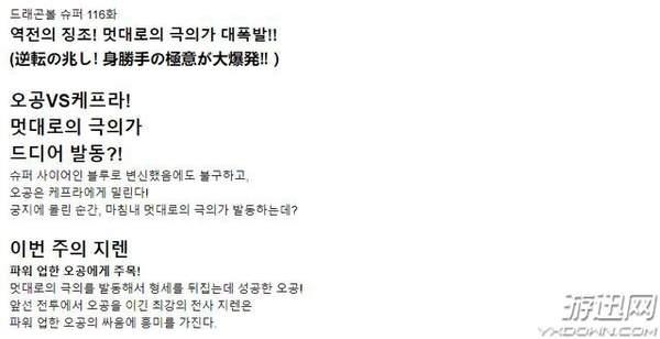 龙珠超动画11月剧情公布 龙珠超116-119集剧情剧透