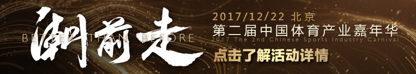 双刃剑举办2018FIFA世界杯赞助权益推介会,招募亚洲区域赞助商4个席位