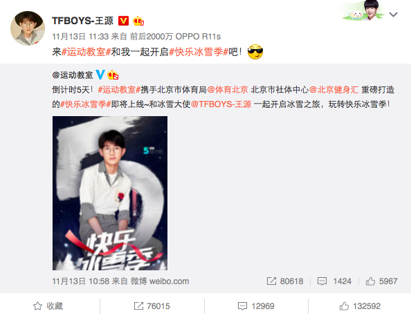 TFBoys成员王源出任北京市快乐冰雪季大使
