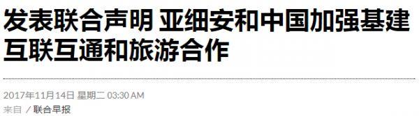 《联合早报》网站报道截图