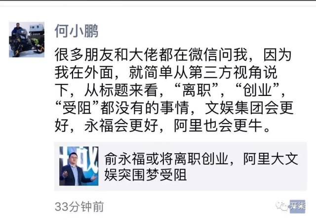 俞永福否认从阿里离职,阿里大文娱路在何方?