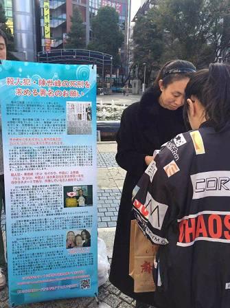 ▲江母在日本举行联名签字活动。
