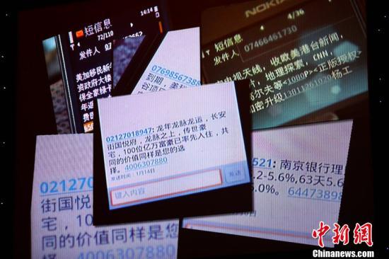 资料图:手机垃圾短信。图片来源:CFP视觉中国