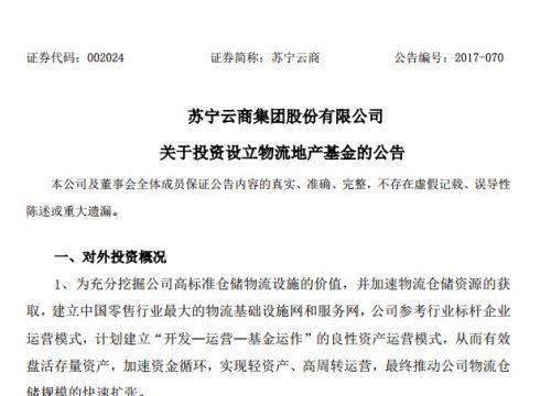 正在匹配资金上万,苏宁拟减持阿里550万股 发起设立300亿元物流地产基金
