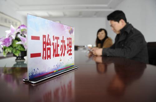 资料图片:2015年11月7日,村民在河北省承德市平泉县平泉镇办理二胎证。新华社记者 王晓 摄