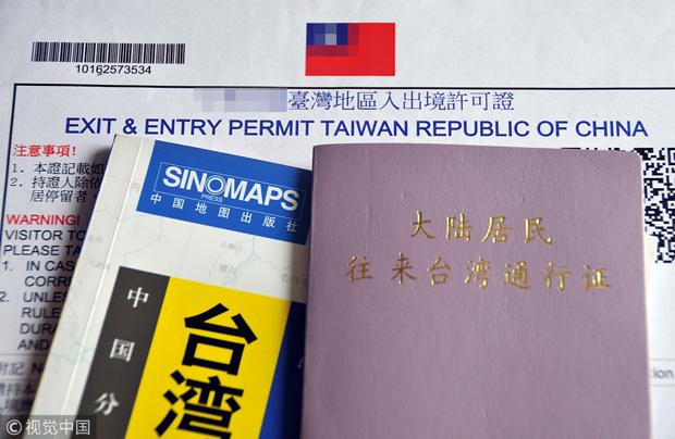 """大陆居民往来台湾通行证及台当局签发的""""入台证""""(图片来源:""""视觉中国"""")"""