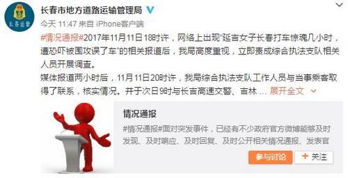 长春市地方道路运输管理局官方微博截图