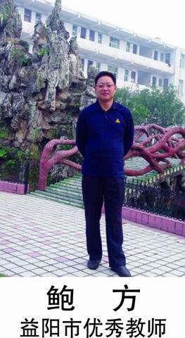 受害老师鲍方,曾被评优秀教师。图据沅江三中官网