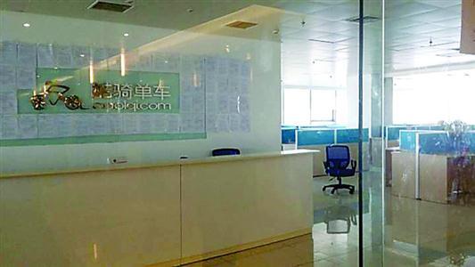 酷骑单车上海分公司已空无一人,办公室已退租。