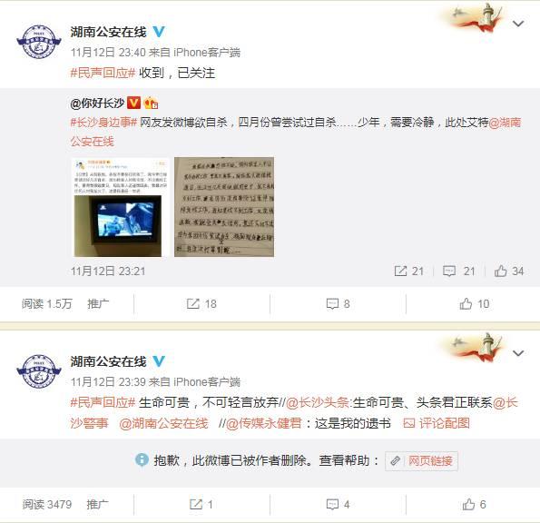 追星青年欲自杀 湖南公安厅用微博与网友联动劝解