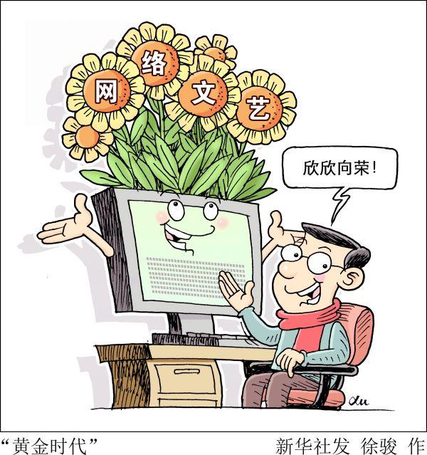 中国网络文学进入利润丰厚新时代 投资者嗅到商机