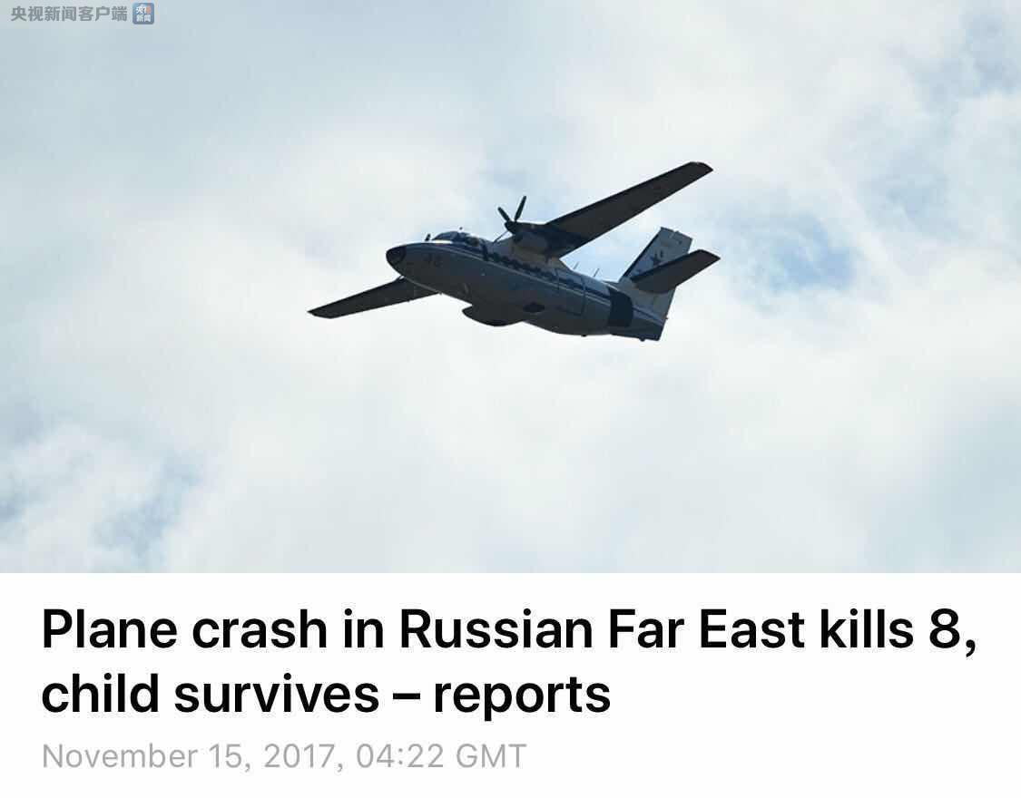 小型飞机在俄远东地区失事 8人遇难1名儿童幸存