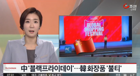 """韩媒关注中国""""双十一"""""""