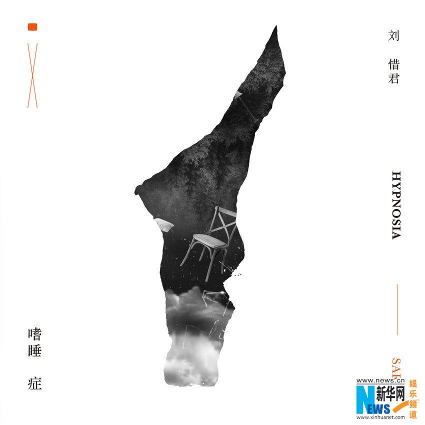 刘惜君新专辑主打歌《嗜睡症》 做一场可视化的睡梦