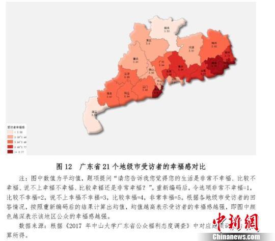 广东省21个地级市受访者幸福感对比 许青青 摄