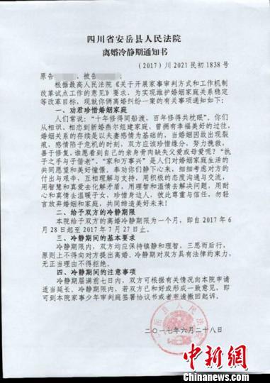 """安岳县人民法院发出的""""离婚冷静期通知书""""。 吴霜雪 摄"""
