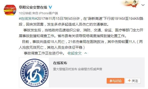 """""""滁新高速""""发生交通事故共造成18人死亡"""