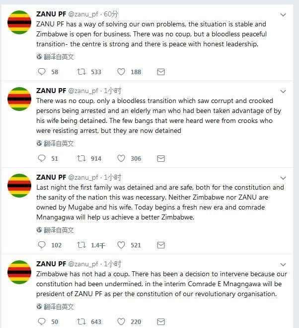 津巴布韦执政党官方推特截图
