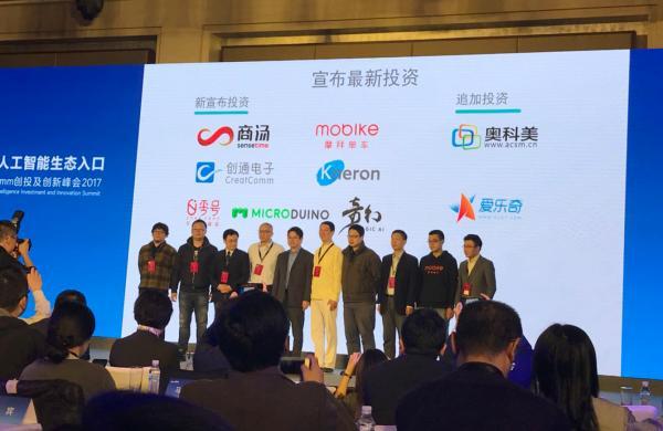 高通宣布对9家中国科技公司进行投资。