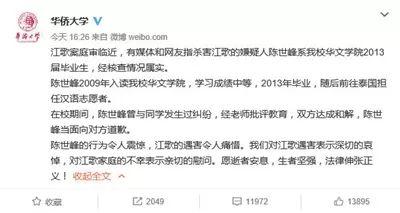▲华侨大学微博证实陈世峰系该校毕业生。微博截图