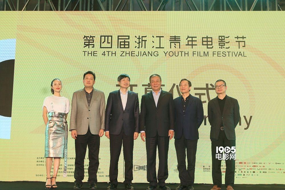 浙江青年电影节杭州开幕 江一燕聂远携新片亮相