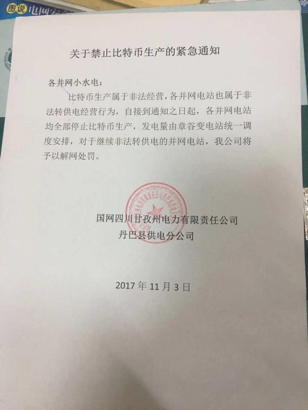 比特币生产被禁?监管人士:没有禁止挖矿的文件发布