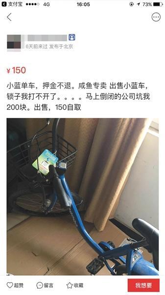 某二手交易平台上,有人出售小蓝单车。手机截图