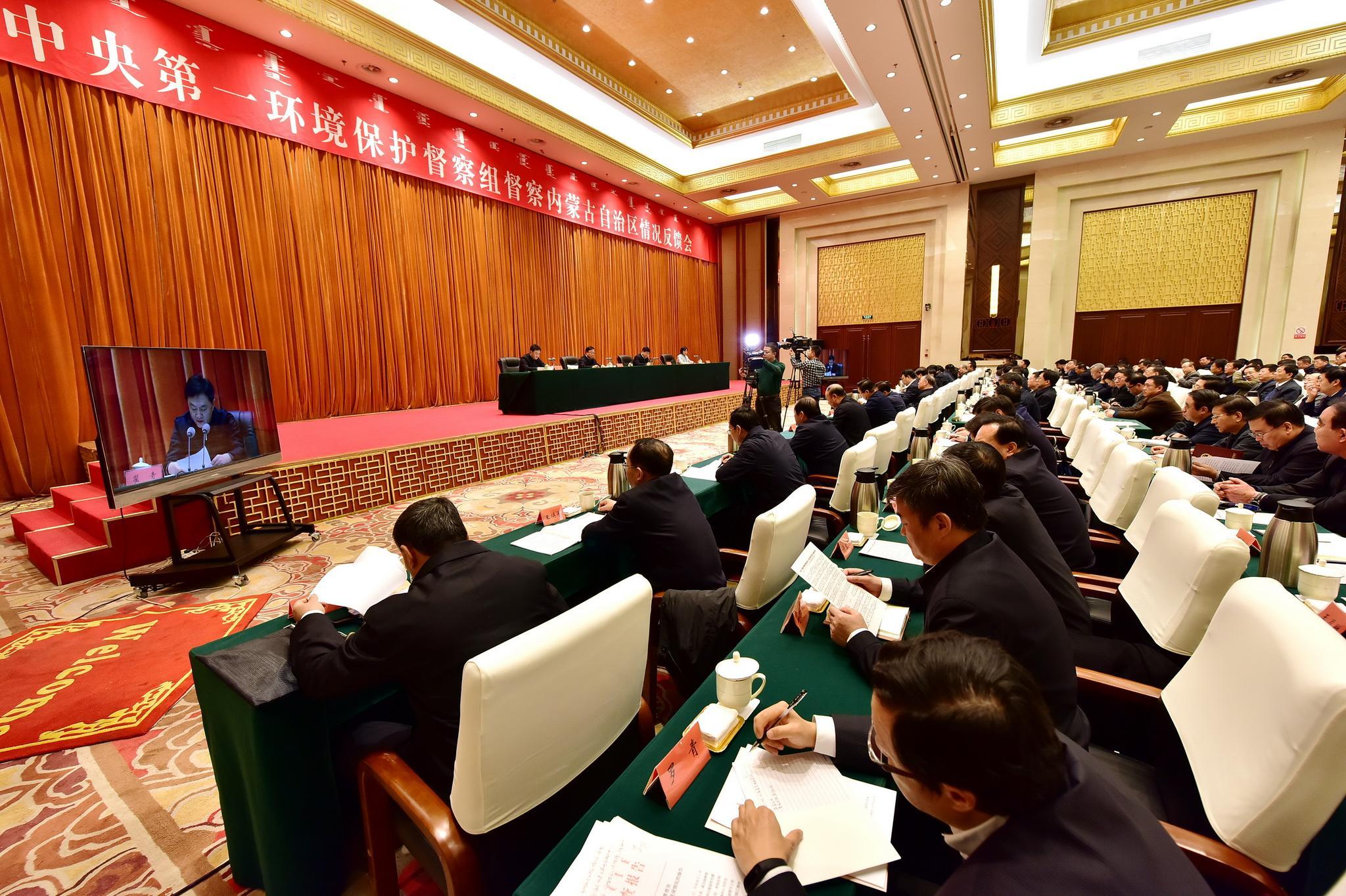 8省区公开中央环保督察案件问责结果 涉49名国企人员