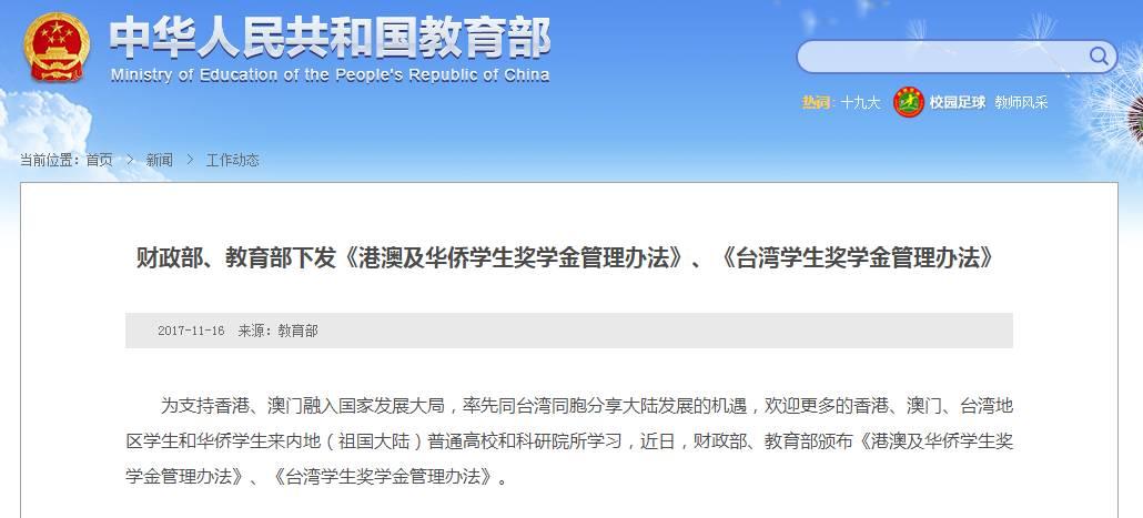 ▲教导部宣布新版《台湾先生奖学金治理措施》。(教导部官网)