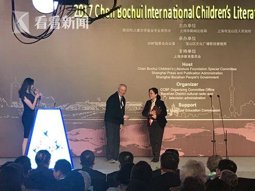 2017陈伯吹国际儿童文学奖颁奖