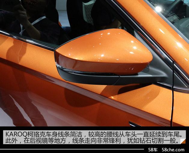 2017广州车展实拍 上汽斯柯达KAROQ解析