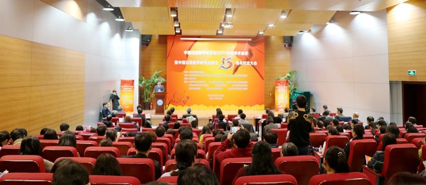 中国日语教学研究会2017年度学术年会在吉林