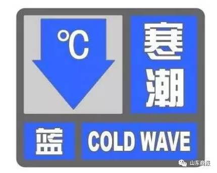 多地发寒潮预警!-5℃!有冰冻、有雪!济南明起迎入秋来最冷天气!【山东商报】