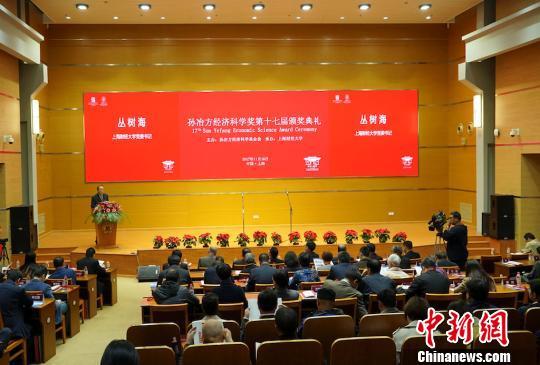 孙冶方经济科学奖第十七届颁奖仪式在上海财经大学举行。 主理方供图。