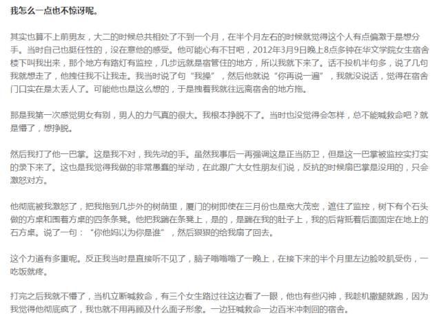 江歌案发生后,陈世峰的前女友蔡艺曾发帖痛诉她被陈打的经历。网页截图
