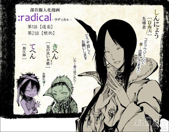 日本脑洞大开的漫画设定 汉字部首变身美女帅哥