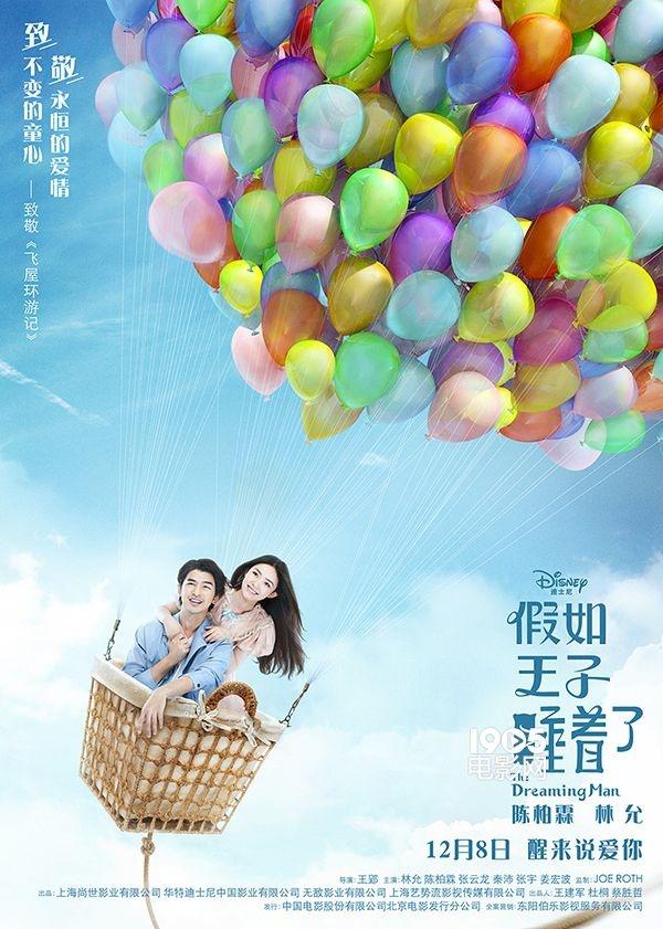 《假如王子睡着了》新海报 陈柏霖林允梦幻飞跃
