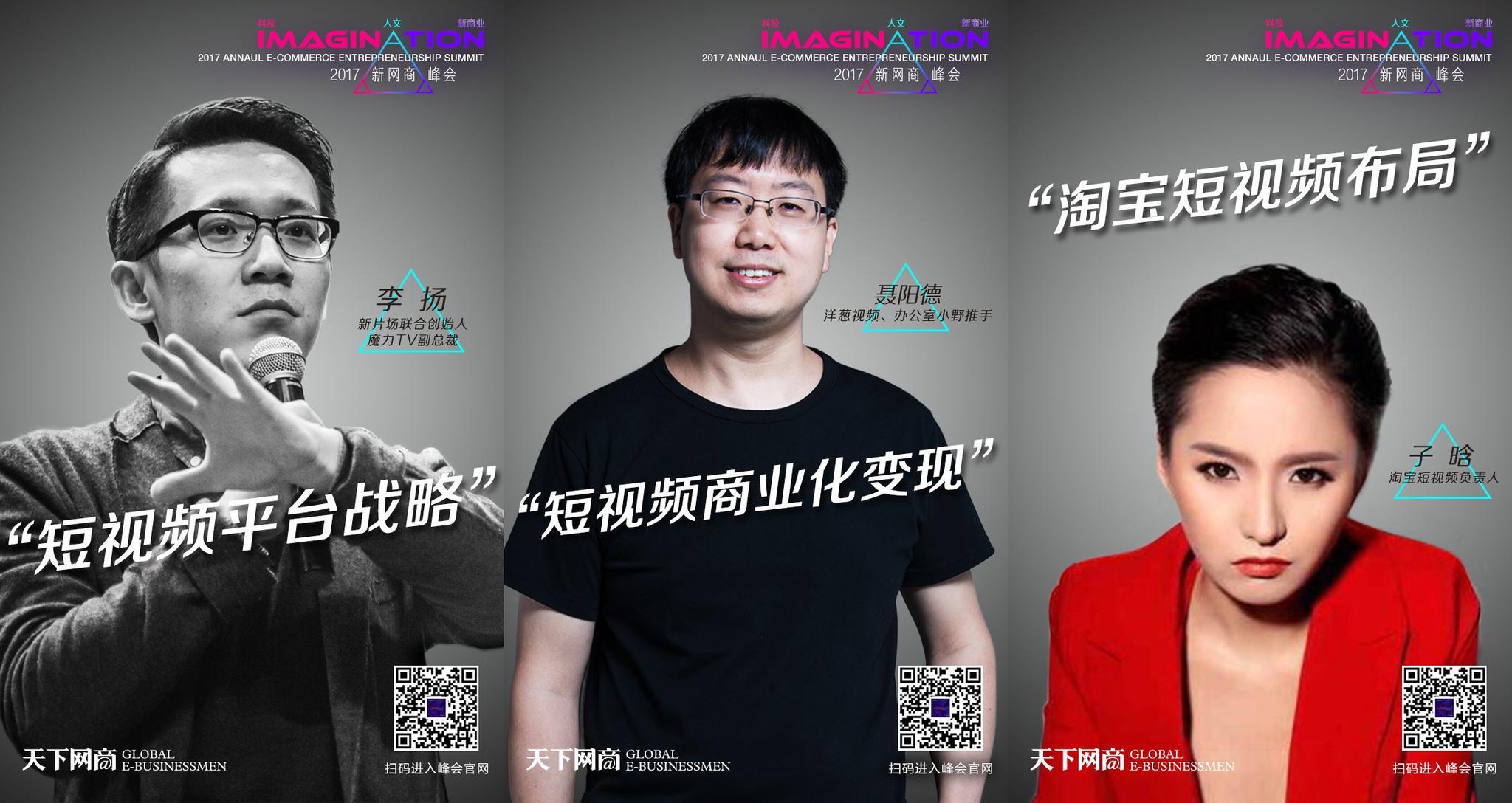 """2017新网商峰会""""好戏""""上演,第一波大咖嘉宾剧透"""